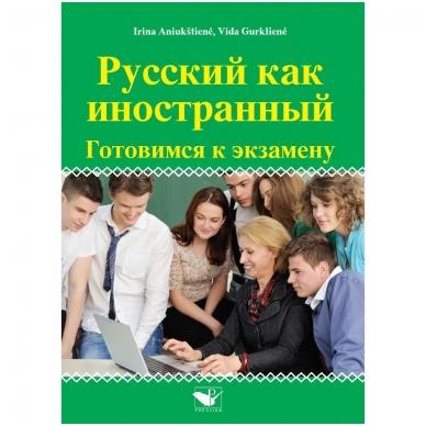 Русский как иностранный. Готовимся к экзамену. I. Aniukštienė, V. Gurklienė