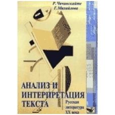 Analiz i interpretacija teksta. Ruskaja literatura XX veka