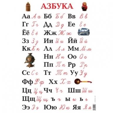"""Plakatas """"Azbuka"""" (A2 formato)"""