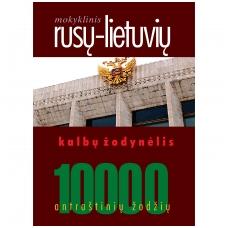 Mokyklinis rusų-liet.k.žodynėlis 10000 žodžių