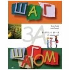 Šag za šagom 1-2 mokytojo knyga