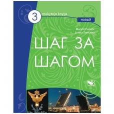 Šag za šagom novy 3) mokytojo knyga