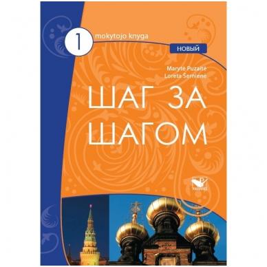 Šag za šagom NOVY 1. Mokytojo knyga