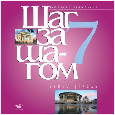 Šag za šagom 7 CD (kompaktinė plokštelė)