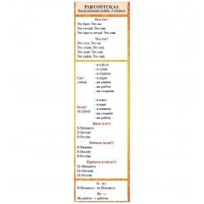 Rusų (užsienio) kalbos paruoštukas 5-6 klasei